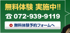 無料体験実施中 Tel:0729-39-9119